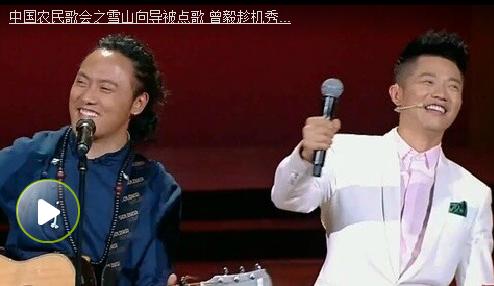 中国农民歌会之雪山向导被点歌 曾毅趁机秀说唱