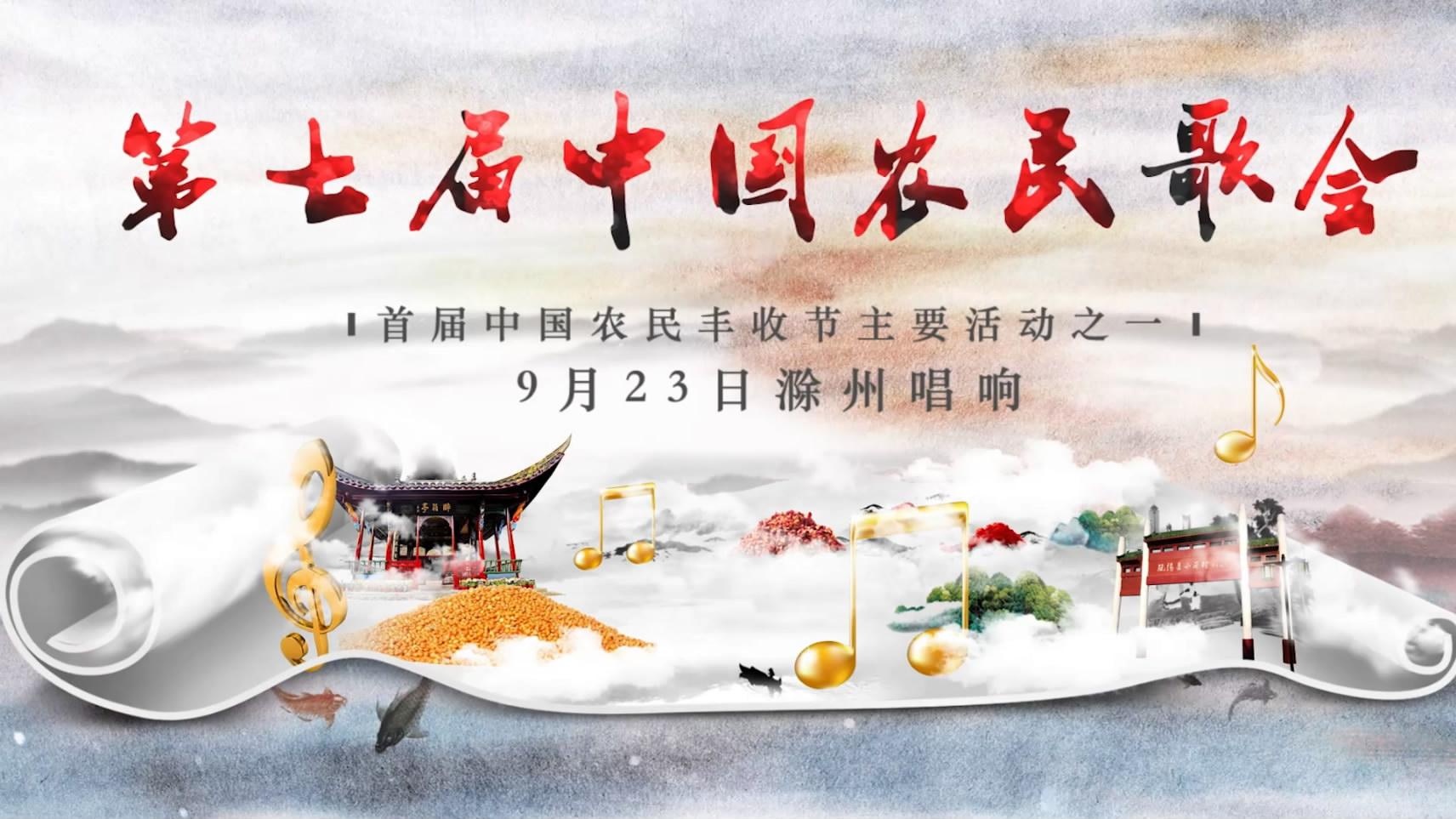 第七届中国农民歌会9月23日滁州唱响
